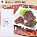 仔牛の牛タン丸ごと一本 塩麹熟成 300g 仙台牛タン専門店 陣中