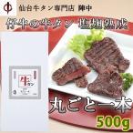 仔牛の牛タン丸ごと一本 塩麹熟成 500g 仙台牛タン専門店 陣中