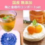 無添加 国産 梅 甘煮・甘露煮 コンポート 「料亭梅」×2瓶と金柑 コンポート 甘露煮 「料亭柑」×2瓶のセット