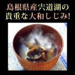 宍道湖大和しじみ(冷凍) 150g×10袋送料無料