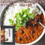 地鶏 丹波黒どりと京都丹波黒大豆のキーマカリー180g×6袋セット 丹波山本