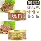 美熊野牛 焼肉缶詰 2種6個セット(醤油・みそ 各3個)黒毛和牛の岡田/岡田精肉店