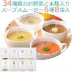 34種のやさい畑スープスムージー5種(蓮根とほうれん草/蓮根とゆず/とうもろこし/エビとトマト/たっぷりキノコ) 8個ギフト