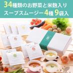 34種のやさい畑スープスムージー4種(とうもろこし/エビとトマト/きのこ/アスパラガス) 9個ギフト