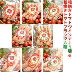 ◆商品名 粗挽きトマトウインナー5種(プレーン・チーズ・バジル・にんにく・わさび)&粗挽きトマトフランク3種セット(プレ...