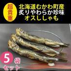 北海道むかわ町ししゃも使用 炙りやわらか珍味オスししゃも (約3尾)×5パック(無添加)(無着色)