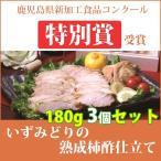 いずみどりの熟成柿酢仕立て 180g×3個セット、ご自宅用送料無料/お試し価格