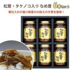 松茸・タケノコ入り なめたけ 珍味6本 ミトヨフーズ ギフトセット S1(お歳暮のし対応可)