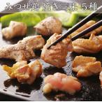みつせ鶏 焼き三昧 5種セット(塩焼/柚子胡椒焼き/黒胡椒焼き/大人の彩り七味焼き/ゆず味噌焼き)(お歳暮のし対応可)