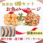 (21日9:59まで5倍)無添加 お魚ソーセージ4種セット(瀬付き鯵・連子鯛・ブリ・サーモン) のし対応可