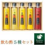 柑橘王国/飲む酢5本セット(ブラッドオレンジ・柚子・青みかん・伊予柑・青いよかん)愛媛産フルーツ/送料込