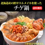 北海道産の鱈やスルメイカを使った 海鮮チゲ鍋