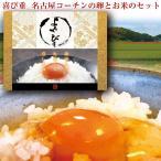 喜び重(名古屋コーチン卵10×2パック、ゆめまつりお米3合×2袋、たまり醤油1本)(卵かけご飯セット) 花井養鶏場