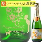 名入れ ワイン梨スパークリング 国産ワイン 職人による彫刻 結婚祝い 誕生日 プレゼント ギフト