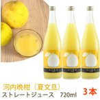 河内晩柑(夏文旦)ストレートジュース 720ml×3本 箱入り(添加物・保存料不使用)(土佐名産)