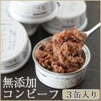 十勝ハーブ牛と塩だけで作ったコンビーフ 3缶セット ギフト箱入(無添加コンビーフ)(お歳暮のし対応可)