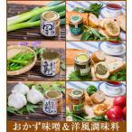 おかず味噌3種+洋風調味料3種(味噌:にんにく/ねぎ/青とうがらし ペースト:バジル/青じそ/ドライトマト)