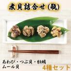 煮貝詰合せ(瓶)4種セット(あわび・つぶ貝・牡蠣・ムール貝)甲州名物 信玄食品 のし対応可