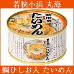 たいめん 鯛ひしお入り 150g×6缶セット 化粧箱入 小浜海産物