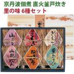 京丹波佃煮 直火釜戸炊き 里の味 6種セット SA-30(松茸昆布、葉わさび、ししゃもきくらげ、田舎もろみ、山椒ちりめん、 しそわかめ)
