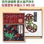 京丹波佃煮 直火釜戸炊き 松茸昆布 木箱入り MS-50 大江山食品
