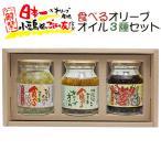 食べるオリーブオイル3種セット 小豆島 共栄食糧(食べるオリーブオイル、食べるたまねぎ、旨辛ガーリック) お歳暮のし対応可