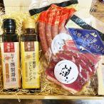 燻製ギフト4点(燻製醤油/鰹節×柚子ジュレッシング)&加工品(牛たんソーセージ/合鴨のパストラミ レア)北の燻製屋