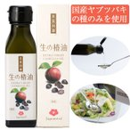 生の椿油 110g ジャポネイラ-Japoneira- 美食同源