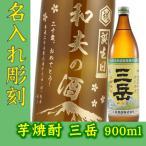 名入れ 焼酎 三岳 25度 900ml 名入れ酒 和柄彫刻ボト