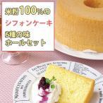 米粉のシフォンケーキ 13cm ホール 3個セット(プレーン・オレンジショコラ・紅茶)(さくら工房) のし対応可