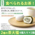 食べられるお茶 ビバ沢渡の茶大福 6個×2箱セット
