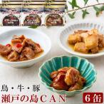 無添加 瀬戸の島CAN 3種6缶セット(オリーブ夢豚の焼き豚、オリーブ地鶏の焼き鳥、オリーブ牛のスジ煮こみ 各2個)