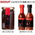 (28日 9:59まで4倍)ソムリエトマトを使った加工品3種セット(野菜ソムリエ2017銀賞のトマト使用) (レッドアップ)