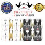 青森シャモロックの卵で作った2種のプリン8個(たまごプリン/黒ごまプリン各4個) 金賞受賞/グローバルフィールド