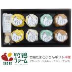 竹鶏たまごぷりんギフト8個入り 4種各2個セット(プレーン・シルキー・ミント・チョコ)(お歳暮のし対応可)