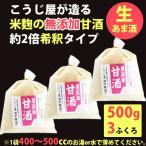 生甘酒 米麹 無添加 甘酒 500g×3袋 約2倍希釈タイプ こうじ屋田中商店 のし対応可