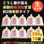 生甘酒 米麹 無添加 甘酒 500g×10袋 約2倍希釈タイプ こうじ屋田中商店