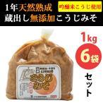 1年天然醸造 無添加 手造りこうじみそ 1kg×6袋(こうじ屋田中商店)(お歳暮のし対応可)