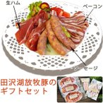 田沢湖放牧豚のギフトセット(生ハム30g×3・ベーコン100g×1・ソーセージ3本×1)