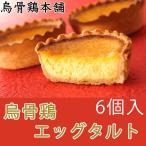 烏骨鶏エッグタルト6個入 超高級烏骨鶏の卵使用/北海道産生クリーム使用/烏骨鶏本舗 のし対応可
