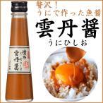 雲丹ひしお(小瓶)140g×2 化粧箱入