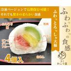 ふわっとろっしゃ大福(4個入り)和生菓子で初のモンドセレクション最高金賞受賞の商品の冷凍版 わこう堂