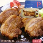 焼豚バラ肉300gギフトセット(YP-B300)讃岐の焼豚専門店 焼き豚P のし対応可