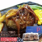 オリーブ豚(香川県産)の手作りハンバーグ 110g×5個ギフトセット(YP-OHM5)讃岐の焼豚専門店 焼き豚P のし対応可