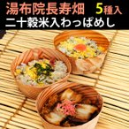 湯布院長寿畑 二十穀米入わっぱめし(5種セット) 鶏ごぼう飯、椎茸鶏飯、豚角煮丼、じゃこと梅の飯、ピリ辛高菜