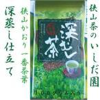 お茶 新茶 緑茶 日本茶 狭山茶 さやまかおり 深蒸し茶 2018年 一番茶葉使用 100g