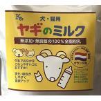 オランダ産 犬猫用 ヤギのミルク 180g 犬用ミルク 猫用ミルク 老犬 老猫 栄養補給