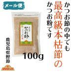 鰹節 ママパック かつお粉 (100g)�