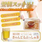 ダイエット 茶 キャンドルブッシュ グレープフルーツ