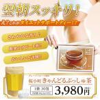 キャンドルブッシュ茶 グレープフルーツ風味 きゃんどるぶっしゅ茶 山茶花園